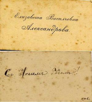 История появления визитной карточки