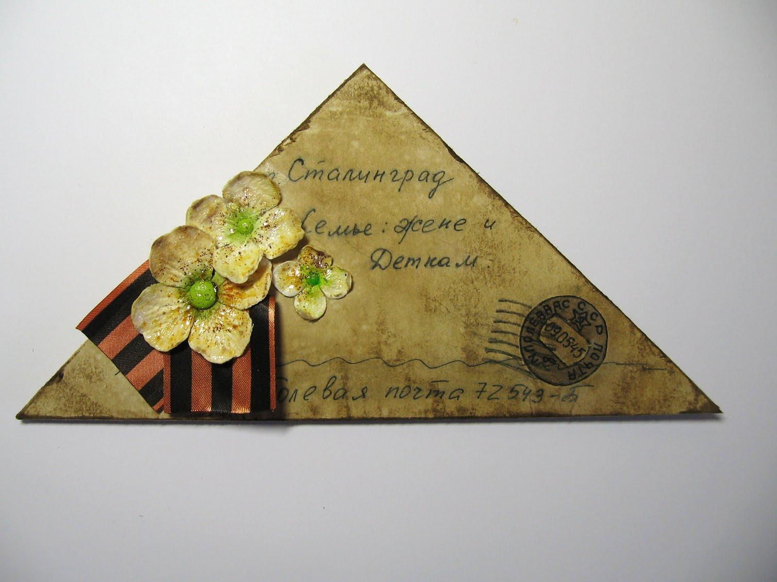 открытки с письмом-треугольником многих